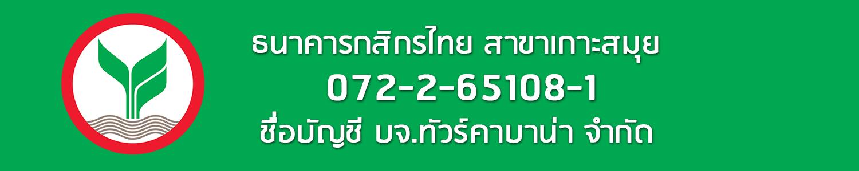072-2-65108-1 ธนาคารกสิกรไทย  สาขาเกาะสมุย ชื่อบัญชี : บจ. ทัวร์คาบาน่า จำกัด